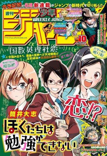 週刊少年ジャンプ 2017年10号