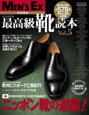 最高級靴読本Vol.5