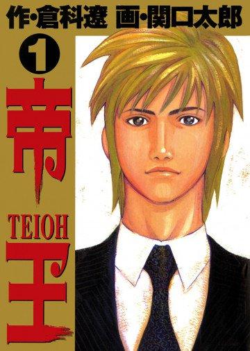 帝王 TEIOH 1