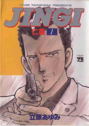 JINGI(仁義) 1