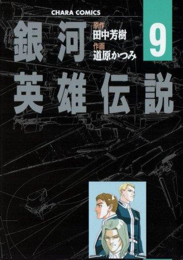 銀河英雄伝説 (道原かつみ版) 9