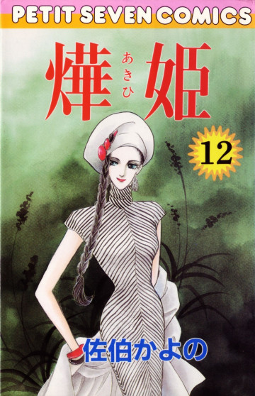 あき姫 12