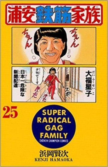 浦安鉄筋家族 25
