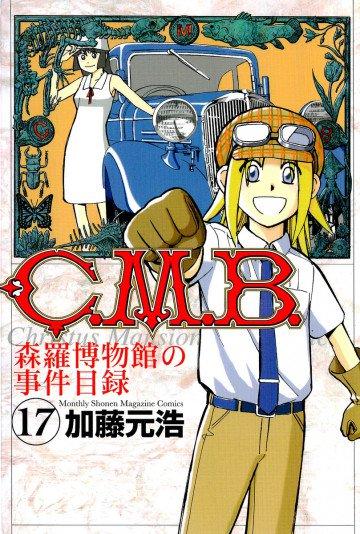 C.M.B.森羅博物館の事件目録 17