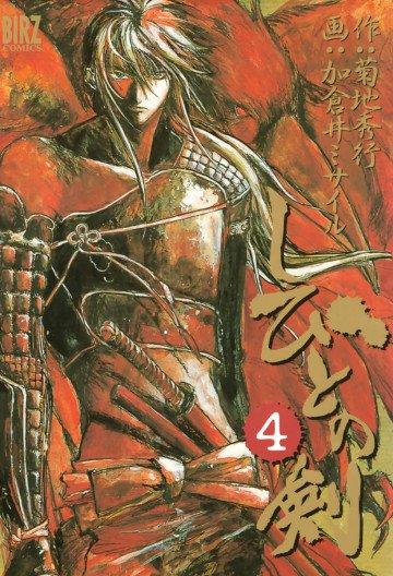 しびとの剣 4