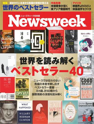 ニューズウィーク日本版 2018年2月6日号
