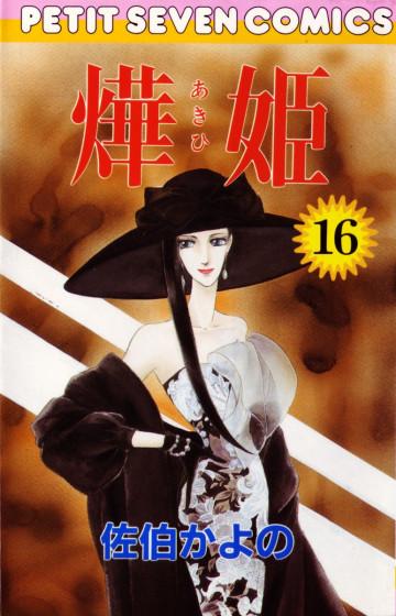 あき姫 16