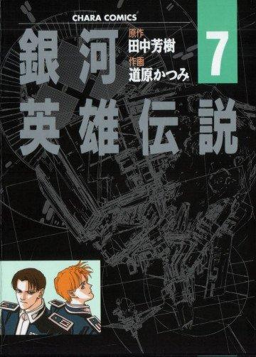 銀河英雄伝説 (道原かつみ版) 7