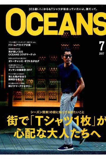 OCEANS 2017年7月号【低画質版】
