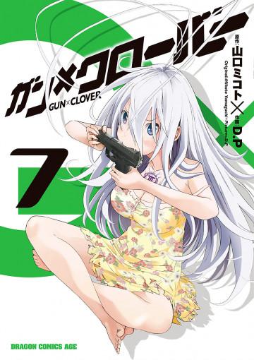 GUN×CLOVER 7