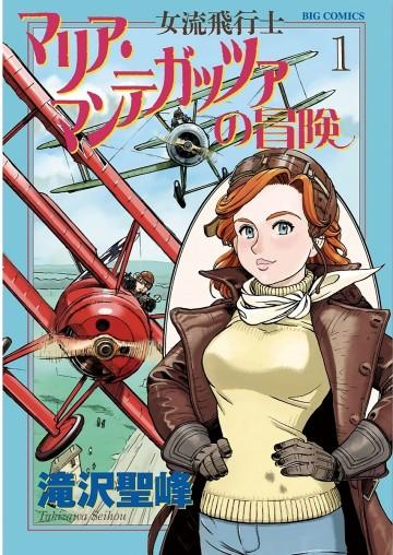 女流飛行士マリア・マンテガッツァの冒険 1