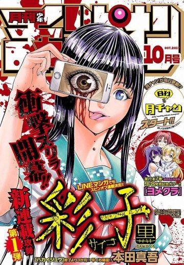 月刊少年チャンピオン 2017年10月号