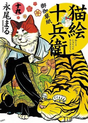 猫絵十兵衛 ~御伽草紙~ 19
