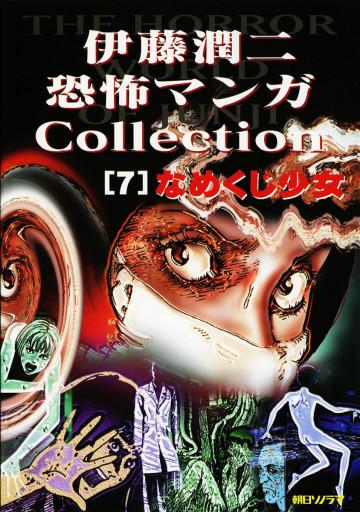 伊藤潤二 恐怖マンガCollection 7