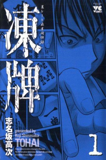 凍牌(とうはい)-裏レート麻雀闘牌録- 1