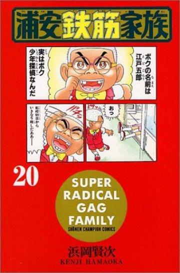 浦安鉄筋家族 20