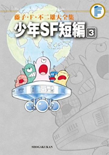 藤子・F・不二雄大全集 少年SF短編(紙書籍版) 3
