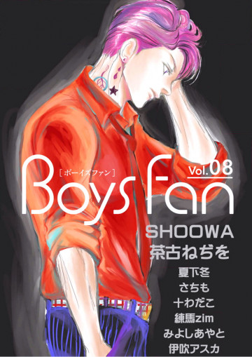BOYS FAN vol.8