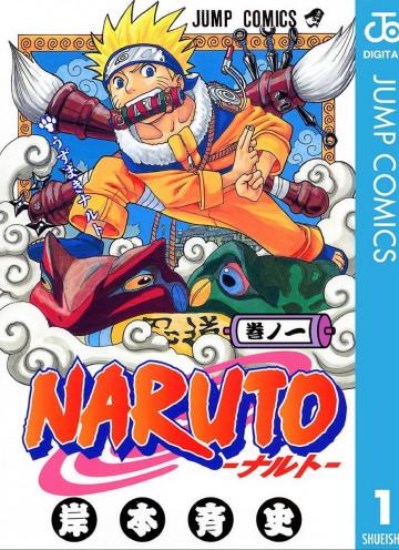 NARUTO-ナルト- 1