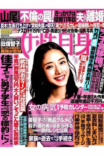 週刊女性自身 2017年 9/26 号【低画質版】