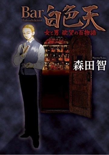 Bar白色天 女と男 欲望の百物語 1