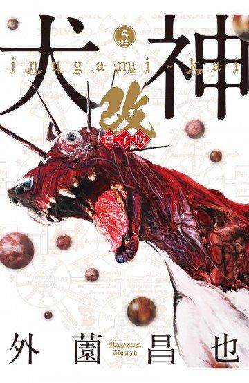 犬神・改 電子版 5