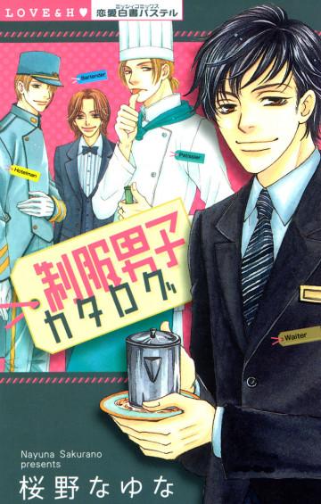 制服男子カタログ 1