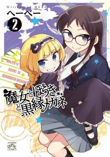 魔女とほうきと黒縁メガネ 2