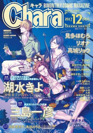 Chara 2017年12月号(雑誌著者等複数)