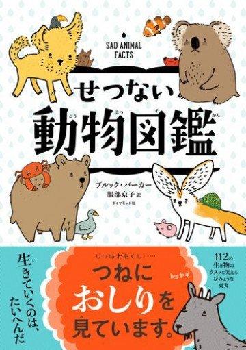 せつない動物図鑑【紙書籍版】