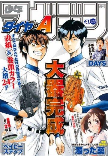 週刊少年マガジン 2017年47号
