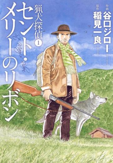 猟犬探偵 1
