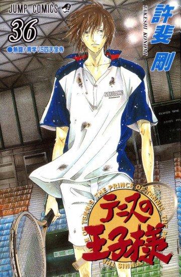 テニスの王子様 36