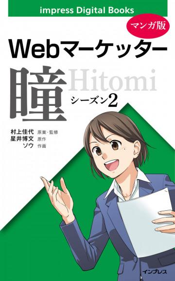 Webマーケッター瞳 シーズン2 2
