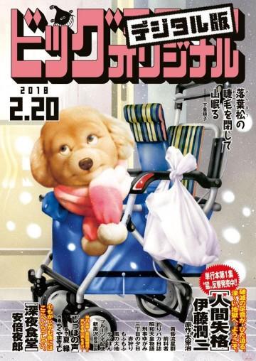 ビッグコミックオリジナル 2018年4号