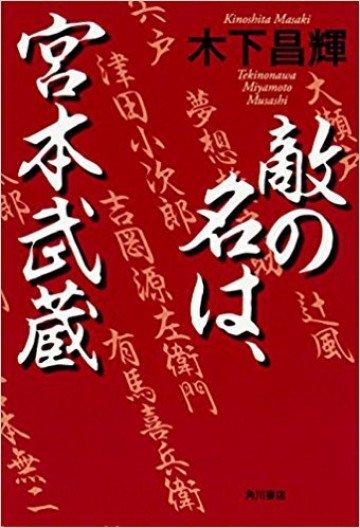 敵の名は、宮本武蔵(紙書籍版)
