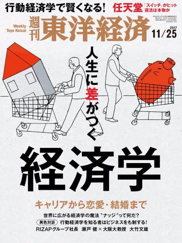 週刊東洋経済 2017/11/25号