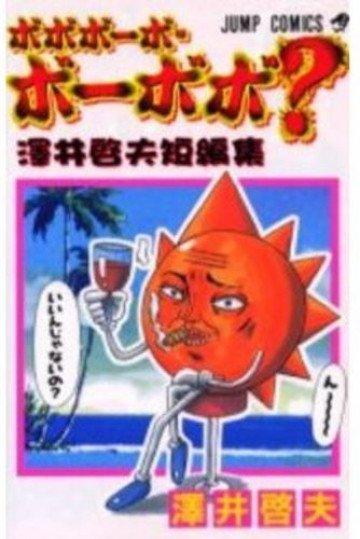 ボボボーボ・ボーボボ?―澤井啓夫短編集