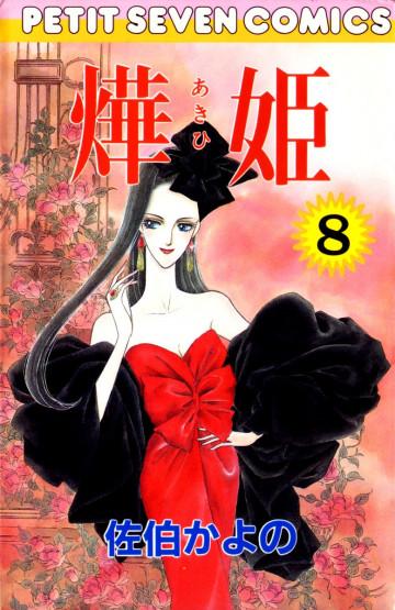 あき姫 8