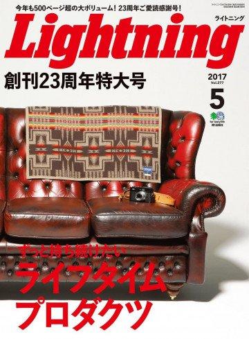 Lightning 2017年5月号 Vol.277