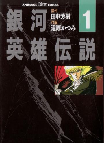 銀河英雄伝説 (道原かつみ版) 1
