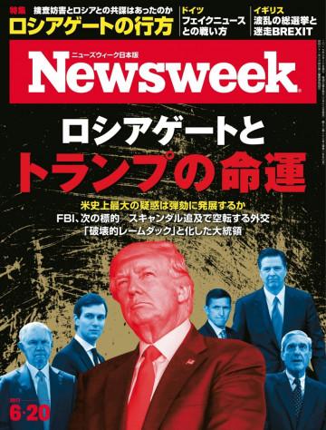 ニューズウィーク日本版 2017年6月20日