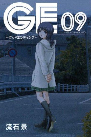 GE~グッドエンディング~ 9