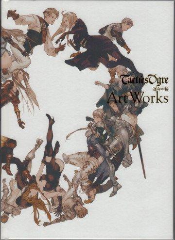 タクティクスオウガ 運命の輪 Art Works