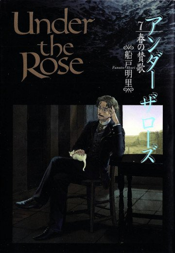 Under the Rose 7