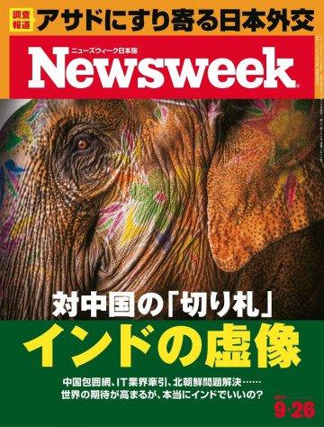 ニューズウィーク日本版 2017年9月26日