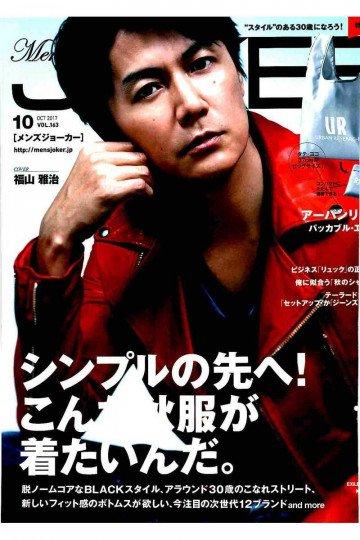 Men's JOKER 2017年10月号【低画質版】
