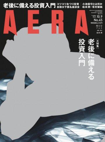 AERA 2017.10.9