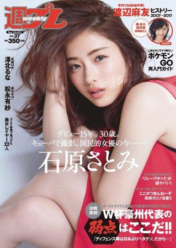 週プレ 2017年9月11日号No.37