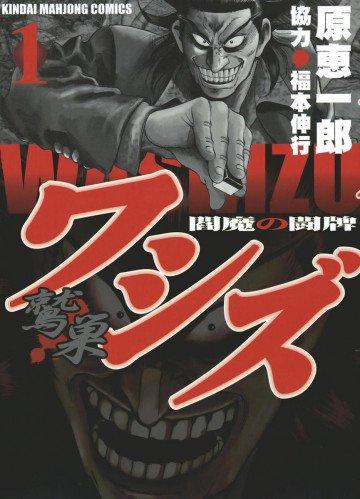 ワシズ-閻魔の闘牌- 1